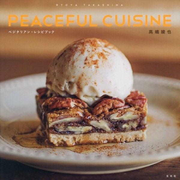 PEACEFUL CUISINE―ベジタリアン・レシピブック [単行本]