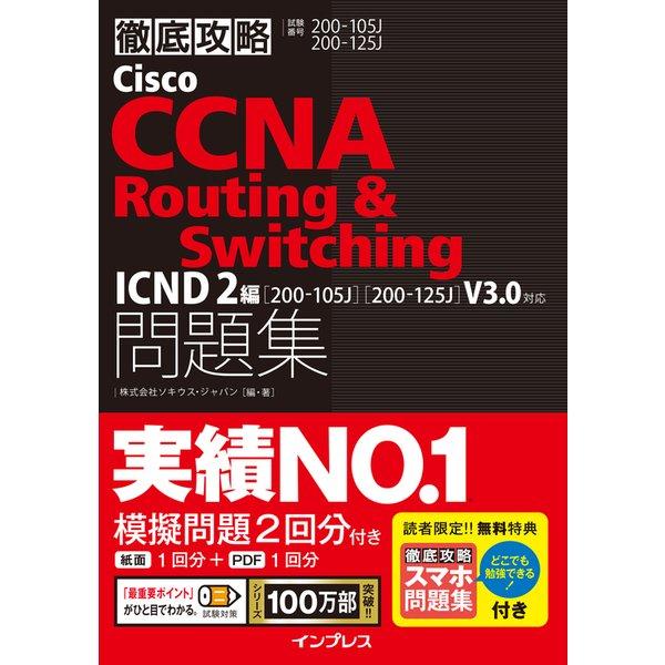 徹底攻略 Cisco CCNA Routing&Switching問題集ICND2編「200-105J」「200-125J」V3.0対応 [単行本]