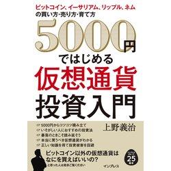 5000円ではじめる仮想通貨投資入門 [単行本]