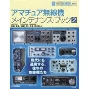アマチュア無線機メインテナンス・ブック〈2〉(HAM TECHNICAL SERIES) [単行本]