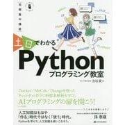 土日でわかるPythonプログラミング教室(短期集中講座) [単行本]