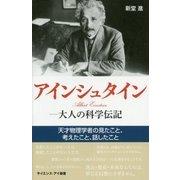 アインシュタイン-大人の科学伝記―天才物理学者の見たこと、考えたこと、話したこと(サイエンス・アイ新書) [新書]