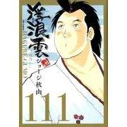 浮浪雲(はぐれぐも)<111>(ビッグ コミックス) [コミック]