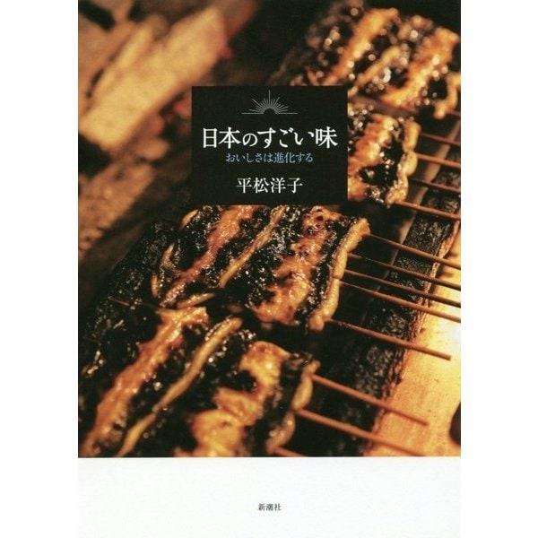 日本のすごい味―おいしさは進化する [単行本]