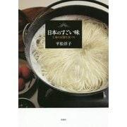 日本のすごい味―土地の記憶を食べる [単行本]