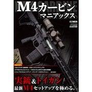 M4カービンマニアックス(ホビージャパンMOOK 821) [ムックその他]