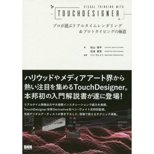 Visual Thinking with TouchDesigner―プロが選ぶリアルタイムレンダリング&プロトタイピングの極意 [単行本]