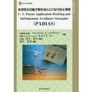 米国特許出願書類作成および侵害防止戦略U.S.Patent Application Drafting and Infringement Avoidance Strategies(PADIAS)(現代産業選書―知的財産実務シリーズ) [単行本]