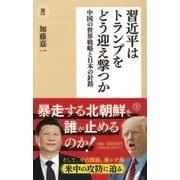 習近平はトランプをどう迎え撃つか―中国の世界戦略と日本の針路(潮新書) [新書]