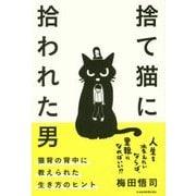 捨て猫に拾われた男―猫背の背中に教えられた生き方のヒント [単行本]
