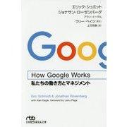 How Google Works私たちの働き方とマネジメント(日経ビジネス人文庫) [文庫]