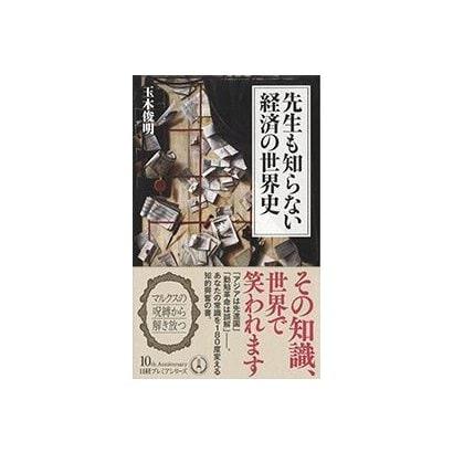 先生も知らない経済の世界史(日経プレミアシリーズ) [新書]