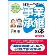経営者と銀行員が読む日本一やさしい事業承継の本 改訂新版 [単行本]