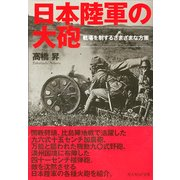 日本陸軍の大砲―戦場を制するさまざまな方策(光人社NF文庫) [文庫]