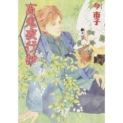 百鬼夜行抄 26(Nemuki+コミックス) [コミック]