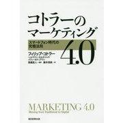 コトラーのマーケティング4.0―スマートフォン時代の究極法則 [単行本]
