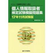 個人情報取扱者検定試験模擬問題集〈17年11月試験版〉 [単行本]