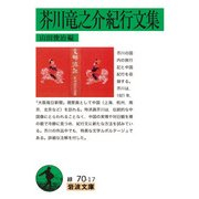 芥川竜之介紀行文集(岩波文庫) [文庫]