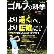 ゴルフの科学 [ムック・その他]