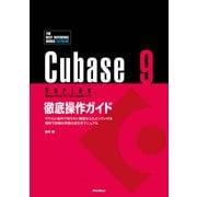 Cubase9 Series徹底操作ガイド―やりたい操作や知りたい機能からたどっていける便利で詳細な究極の逆引きマニュアル(THE BEST REFERENCE BOOKS EXTREME) [単行本]