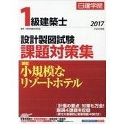 1級建築士設計製図試験課題対策集〈平成29年度版〉 [単行本]