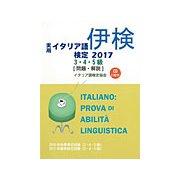 実用イタリア語検定〈2017〉3・4・5級試験問題・解説(リスニングCD付) [単行本]