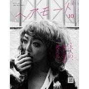 HAIR MODE (ヘアモード) 2017年 10月号 [雑誌]