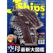 J Ships (ジェイ・シップス) 2017年 10月号 [雑誌]