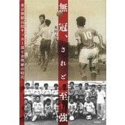 無冠、されど至強―東京朝鮮高校サッカー部と金明植の時代 [単行本]
