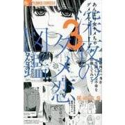 深夜のダメ恋図鑑<3>(フラワーコミックス α) [コミック]