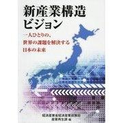新産業構造ビジョン―一人ひとりの、世界の課題を解決する日本の未来(現代産業選書) [単行本]