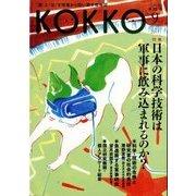 KOKKO〈第25号〉特集 日本の科学技術は軍事に飲み込まれるのか? [単行本]
