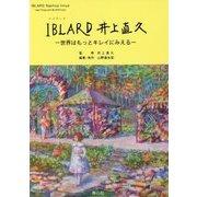 IBLARD 井上直久―世界はもっとキレイにみえる [単行本]