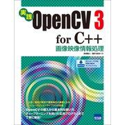 実践OpenCV 3 for C++画像映像情報処理 [単行本]