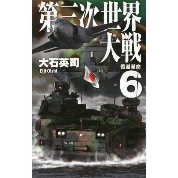 第三次世界大戦〈6〉香港革命(C・NOVELS) [新書]