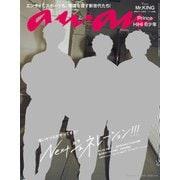 an・an (アン・アン) 2017年 9/6号 [雑誌]