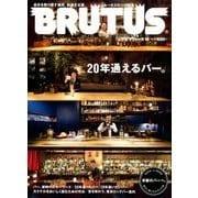 BRUTUS (ブルータス) 2017年 9/15号 [雑誌]