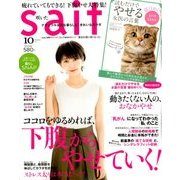 saita (サイタ) 2017年 10月号 [雑誌]