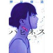 ハピネス 6(少年マガジンコミックス) [コミック]