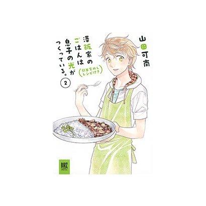 澤飯家のごはんは息子の光がつくっている。簡単家めしレシピ付き(バーズコミックススペシャル) [コミック]