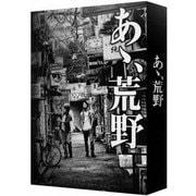 『あゝ、荒野』 特装版Blu-ray BOX