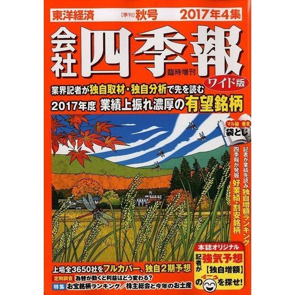 会社四季報ワイド版2017年秋号 [雑誌]