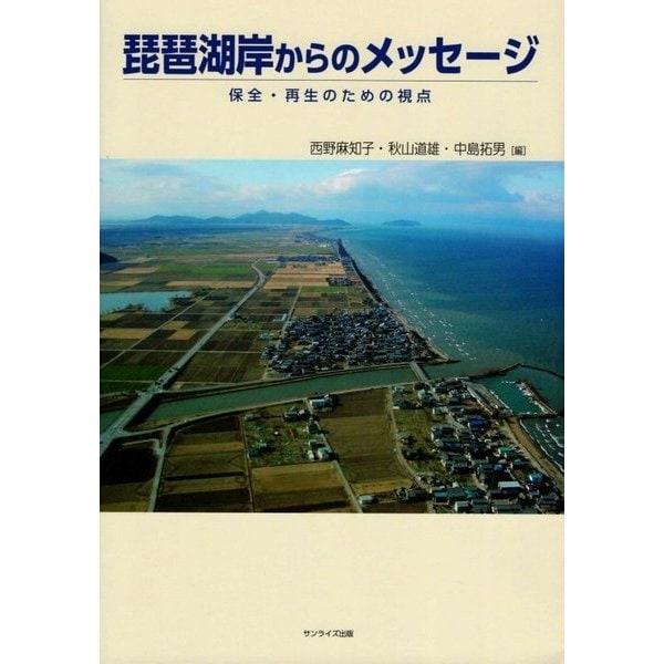 琵琶湖岸からのメッセージ―保全・再生のための視点 [単行本]