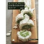日本茶のさわやかスイーツ―煎茶、ほうじ茶、抹茶、和紅茶でつくる [単行本]