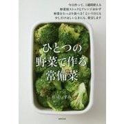 ひとつの野菜で作る常備菜―今日作って、1週間使える野菜別ストックとアレンジおかず 野菜をたっぷり食べる!という日にも少しだけほしいときにも、重宝します [単行本]