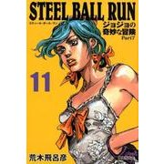 STEEL BALL RUN 11 ジョジョの奇妙な冒険 Part7(集英社文庫(コミック版)) [文庫]