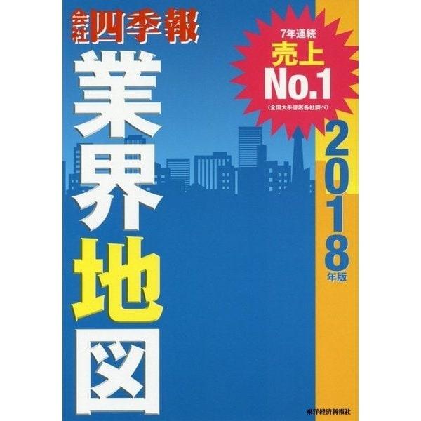 会社四季報 業界地図〈2018年版〉 [単行本]