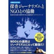 探査ジャーナリズムとNGOとの協働(彩流社ブックレット 6) [単行本]