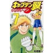 キャプテン翼ライジングサン 7(ジャンプコミックス) [コミック]