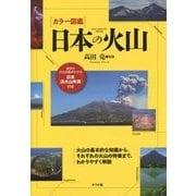 カラー図鑑 日本の火山 [単行本]